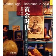 黄金时代(一个荷兰船长的亚洲冒险)/发现世界
