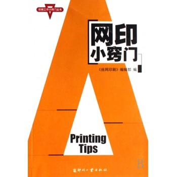 网印小窍门/印刷工作小窍门丛书