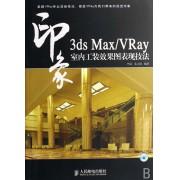 3ds Max\VRay印象(附光盘室内工装效果图表现技法)