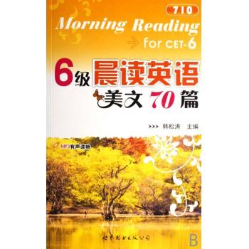 6级晨读英语美文70篇(附光盘)