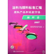 涂料与颜料标准汇编(颜料产品和试验方法颜料卷2007)