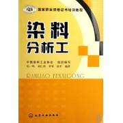 染料分析工(国家职业资格证书培训教程)