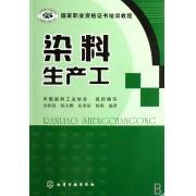 染料生产工(国家职业资格证书培训教程)