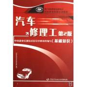 汽车修理工(基础知识用于国家职业技能鉴定国家职业资格培训教程)