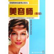 美容师(高级国家职业技能鉴定指导)