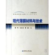 现代薄膜材料与技术(材料科学与工程研究生教学用书)