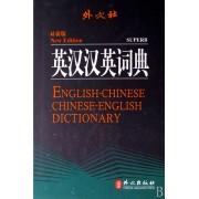 英汉汉英词典(最新版)(精)