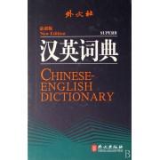汉英词典(最新版)(精)