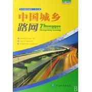 中国城乡路网
