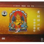 CD黄财神心咒(藏音修行版)
