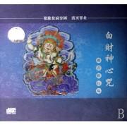 CD白财神心咒(藏音修行版)