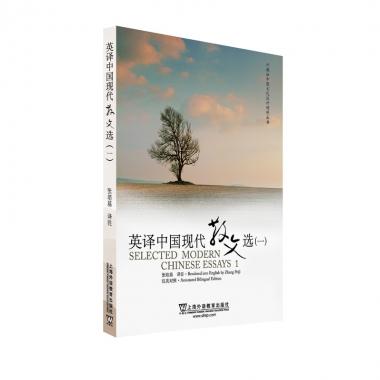 英译中国现代散文选(1)/外教社中国文化汉外对照丛书
