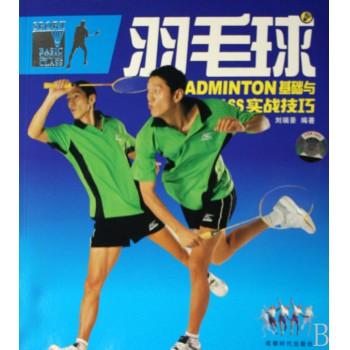 羽毛球基础与实战技巧(附DVD)