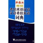 简明希伯来语汉语汉语希伯来语词典(精)