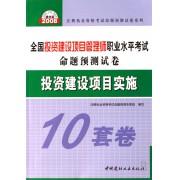 投资建设项目实施(2008)/全国投资建设项目管理师职业水平考试命题预测试卷/注册执业资格考试命题预测试卷系列
