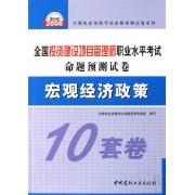 宏观经济政策(2008)/全国投资建设项目管理师职业水平考试命题预测试卷/注册执业资格考试命题预测试卷系列