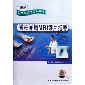 DVD脊柱脊髓MRI读片指导/卫生部医学视听教材