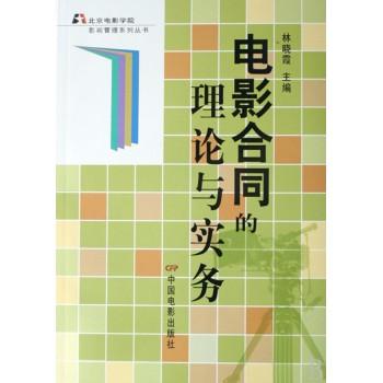 电影合同的理论与实务/北京电影学院影视管理系列丛书