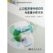 人口经济学中的GIS与定量分析方法/地理信息系统理论与应用丛书