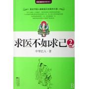 求医不如求己(2)/国医健康绝学系列