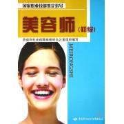 美容师(初级国家职业技能鉴定指导)