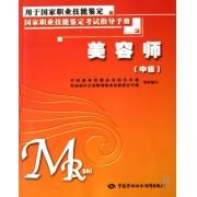 美容师(中级用于国家职业技能鉴定国家职业技能鉴定考试指导手册)