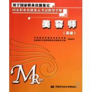美容师(高级用于国家职业技能鉴定国家职业技能鉴定考试指导手册)
