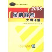 金融联考大纲详解(2008)/新哌克考研专业课辅导系列