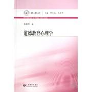 道德教育心理学/德育心理学丛书