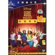 DVD高校音乐剧(又名歌舞青春)