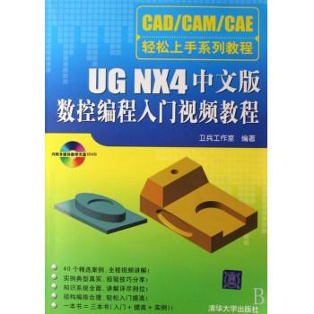 UG NX4中文版数控编程入门视频教程(附光盘CAD\CAM\CAE轻松上手系列教程)
