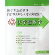 医学遗传学(附光盘)/医学专业必修课同步难点解析及考研突破丛书