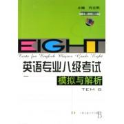 英语专业八级考试模拟与解析(附光盘)