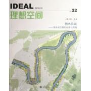 理想空间(No.22栖水筑城滨水地区规划创作与实践)