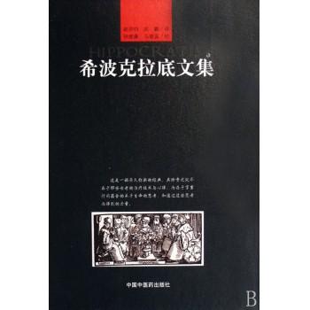 希波克拉底文集(精)