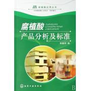 腐植酸产品分析及标准/腐植酸应用丛书
