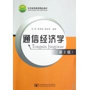 通信经济学(第2版北京高等教育精品教材)