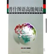 普什图语高级阅读(中国传媒大学非通用语系列教材)