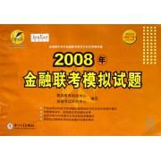 2008年金融联考模拟试题/聚英教育金融联考辅导丛书系列