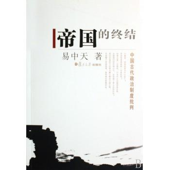 帝国的终结(中国古代政治制度批判)