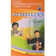 DVD中小学公共安全教育<续>(紧急救助)