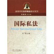 国际私法/高等学校法学精品教材系列
