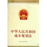 中华人民共和国城乡规划法(全国人民代表大会常务委员会公报版)