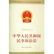 中华人民共和国民事诉讼法(最新修正本全国人民代表大会常务委员会公报版)
