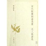 宋代歌舞剧曲录要元人散曲选(刘永济集)