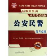公安民警备考攻略(2008全国通用教材)/新编公务员录用考试教材
