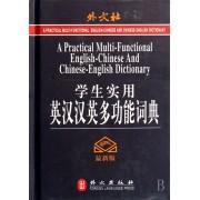 学生实用英汉汉英多功能词典(最新版)(精)