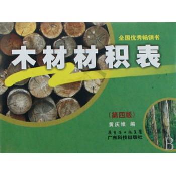 木材材积表