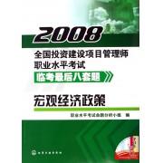 宏观经济政策/2008全国投资建设项目管理师职业水平考试临考最后八套题