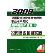 投资建设项目实施/2008全国投资建设项目管理师职业水平考试临考最后八套题